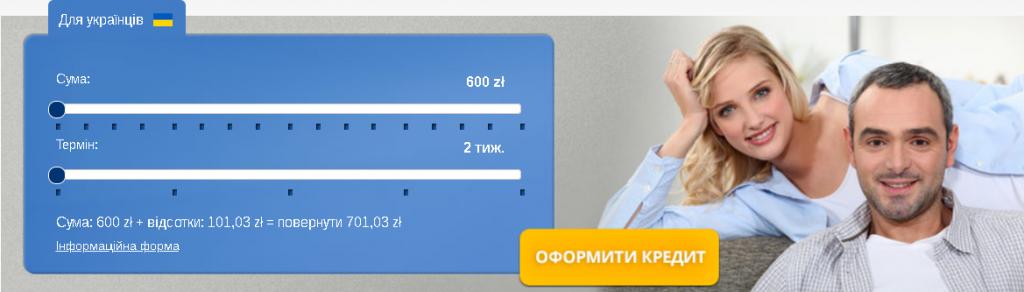 Pożyczka dla osób z Ukrainy